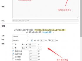 Crayon Syntax Highlighter插件 完美中文语言包