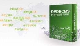dedecms 5.5GBK升级到5.7 sp1 UTF8